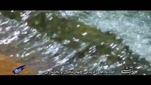 پیک آشنا (جاذبه های دیدنی چهارمحال و بختیاری)