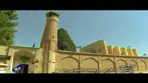 پیک آشنا (فارس - مسجد جامع نیریز).