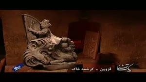 پیک آشنا (قزوین - کرشمه خاک)