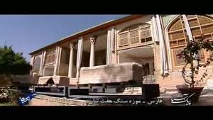 پیک آشنا (فارس - موزه سنگ هفت تنان)