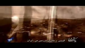 پیک آشنا (قزوین - مادران سرزمین من، ایران)