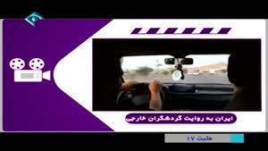 ایران به روایت ....