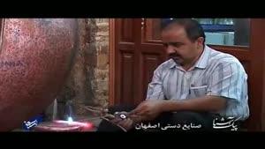پیک آشنا (صنایع دستی اصفهان)