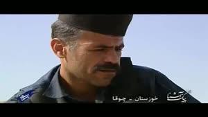 پیک آشنا (خوزستان - چوقا)