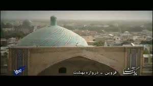 پیک آشنا (قزوین - دروازه بهشت)