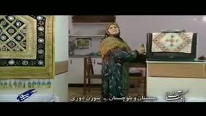 پیک آشنا (سیستان و بلوچستان - سوزن دوزی)