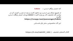 کد تخفیف اعتبار رایگان تاکسی snapp اسنپ :h۴k۳r