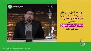 برنامه تلویزیونی پایش پلاس : بازاریابی اینترنتی با سید حمیدرضا عظیمی
