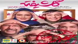 سریال ایرانی جدید گلشیفته