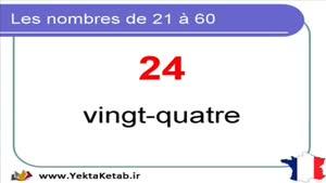 آموزش زبان فرانسه - شمارش اعداد ۲۱ تا ۶۰ - درس نهم