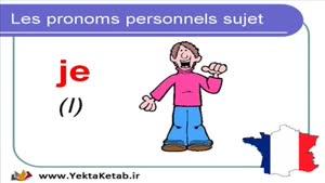 آموزش زبان فرانسه -نحوه تلفظ فاعل ها -درس دوازدهم