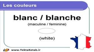 آموزش زبان فرانسه - رنگ ها در زبان فرانسه - درس دوم