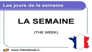 آموزش زبان فرانسه - روزهای هفته -درس پنجم
