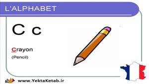 آموزش زبان فرانسه - الفبای فرانسه - درس اول