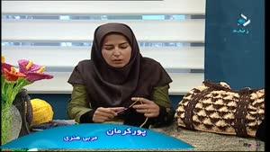 اموزش بافت کیف رودوشی - مربی هنری : پور کرمان