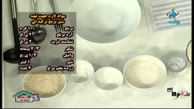 طرز پخت برنج ترکیه