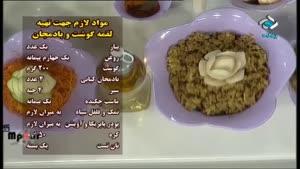 طرز تهیه لقمه گوشت و بادمجان