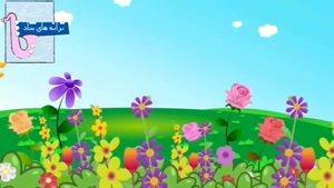 ترانه کودکانه ی ای زنبور طلایی