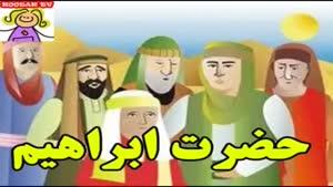 داستان های کودکانه - حضرت ابراهیم