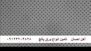 ورق پانچ -احسان متال -۰۹۱۲۳۲۰۴۸۲۸