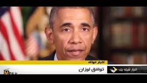 اظهار نظر اوباما در مورد توافق هسته ای لوزان