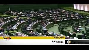تشریح بودجه ۹۴ توسط رئیس جمهور در مجلس