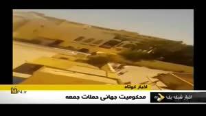 محکومیت جهانی حملات جمعه