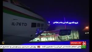 هواپیما جمعیت هلال احمرایران در جیبوتی فرود آمد