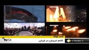 شام غریبان در ایران
