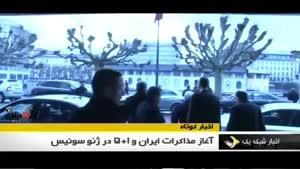 آغاز دورجدید مذاکرات ایران و ۱+۵