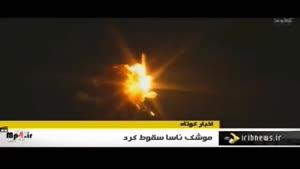 موشک ناسا سقوط کرد