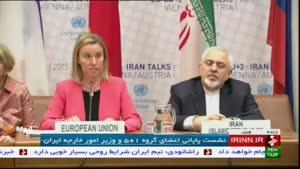 سخنان آقای ظریف و خانم موگرینی در آغاز نشست