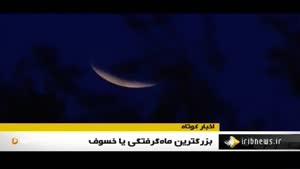 بزرگترین ماه گرفتگی یا خسوف