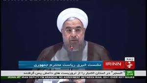 نشست خبری ریاست جمهوری ایران در نیویورک