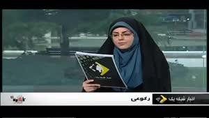 سفیدپوش شدن نیمی از ایران