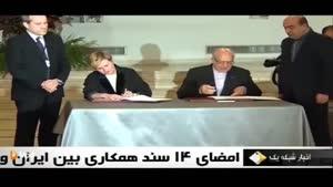امضای ۱۴ سند همکاری بین ایران و ایتالیا