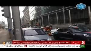 انفجارهای تروریستی بروکسل