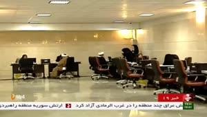 روند ثبت نام در انتخابات مجلس خبرگان رهبری