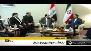 بازگشت جهانگیری از عراق