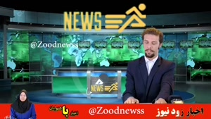 زود نیوز و خبری از اهواز و جنوب کشور