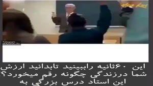درس بزرگی که این استاد به دانشجوهاش داد