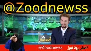 زود نیوز و خبر تحریم های جدید