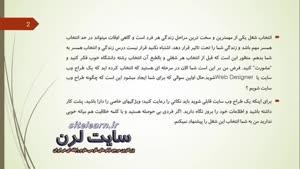 فیلم اموزش فارسی چگونه طراح وب سایت شویم