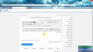 دانلود فیلم اموزش ساخت و مدیریت وبلاگ(بلاگفا)-جلسه سوم