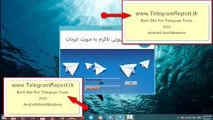 نرم افزار خلاصی از ریپورت تلگرام