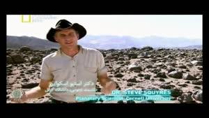 مستند مریخ یا بهرام -قسمت ۲