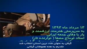 گیلان شاد ترین استان ایران