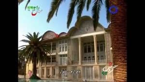 مکانهای دیدنی شیراز در ۴ دقیقه