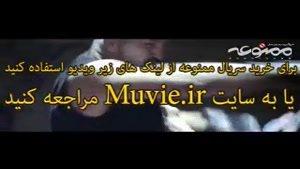 دانلود قسمت اول ۱ سریال ممنوعه با کیفیت عالی ( سریال ممنوعه قسمت اول با لینک مستقیم از مووی ایران )