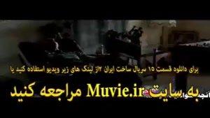 دانلود قسمت ۱۵ سریال ساخت ایران ۲ | قسمت پانزدهم سریال ساخت ایران ۲ | دانلود سریال ساخت ایران ۲